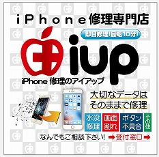 iPhone修理のアイネットワーク